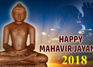 Mahavir Jayanti 2018
