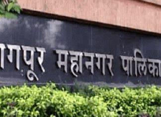 NMC Nagpur Municipal Corporation नागपूर
