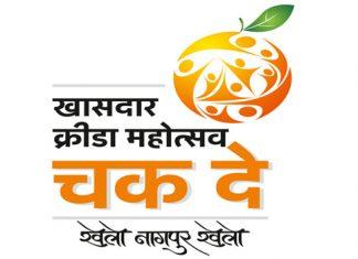 Khasdar Krida Mahotsav Sachin Tendulkar
