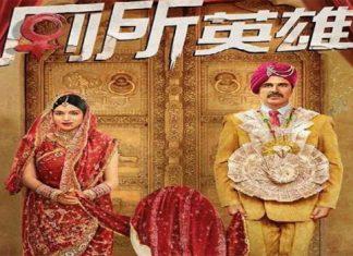 Akshay Kumar starrer Toilet Ek Prem Katha