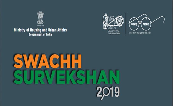 Swachh Survekshan 2019