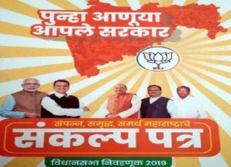 BJP manifesto
